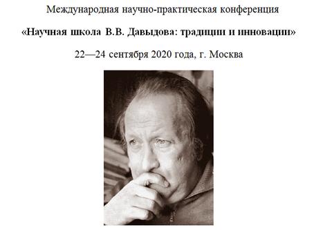 Международная научно-практическая конференция «Научная школа В.В. Давыдова: традиции и инновации»