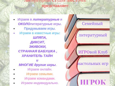 Окололитературные игры от Натальи Пиминовой