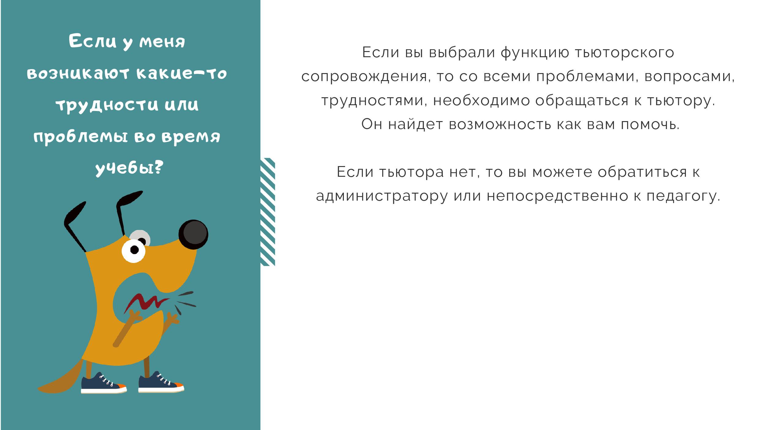 ПУТЕВОДИТЕЛЬ ЭУК2-16