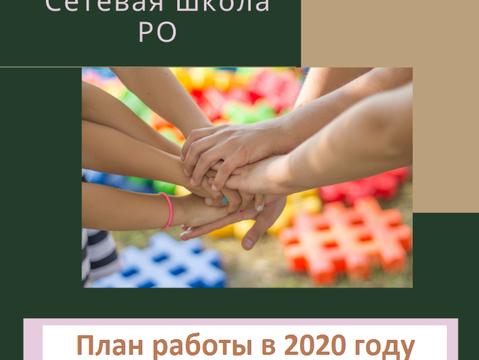 График нашей совместной работы в 2020 году