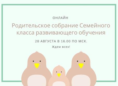 Родительское собрание 28 августа 2020 года