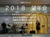 2018 望年会