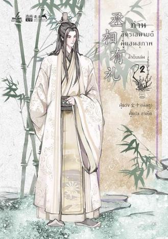 丞相有礼 (Polite Ministers) by 尘十 (Chen Shi)