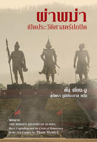 THE HIDDEN HISTORY OF BURMA RACE, CAPITALISM AND THE CRISIS OF DEMCOCRACY IN THE 21ST CENTURY by Thant Myint-U