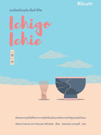 ICHIGO-ICHIE by Francesco Miralles Contijoch and Hector Garcia Puigcerver