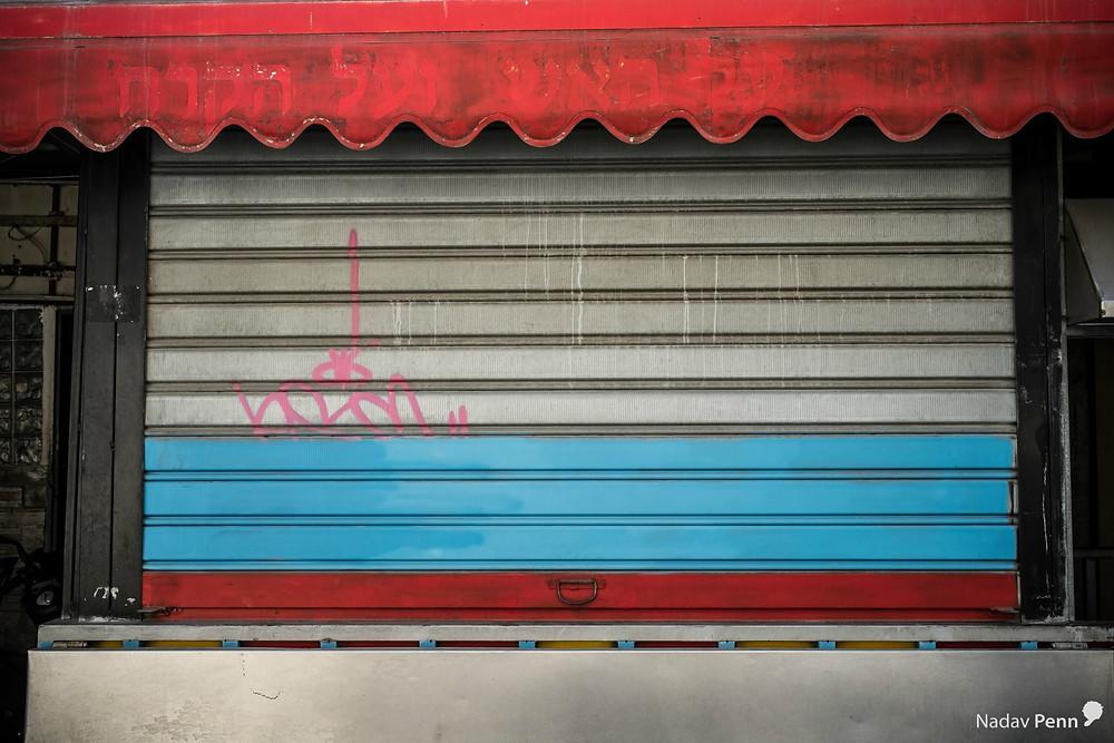 חנות סגורה בשוק הכרמל