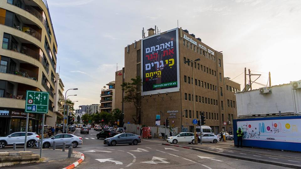 השלט מעל בניין האברהם הוסטל בתל אביב