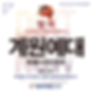 게원대오현주.png