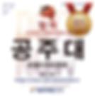 공주대오현주.png
