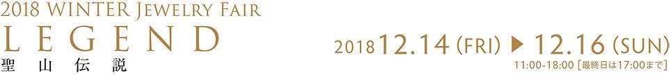 2018wfair_title.jpg