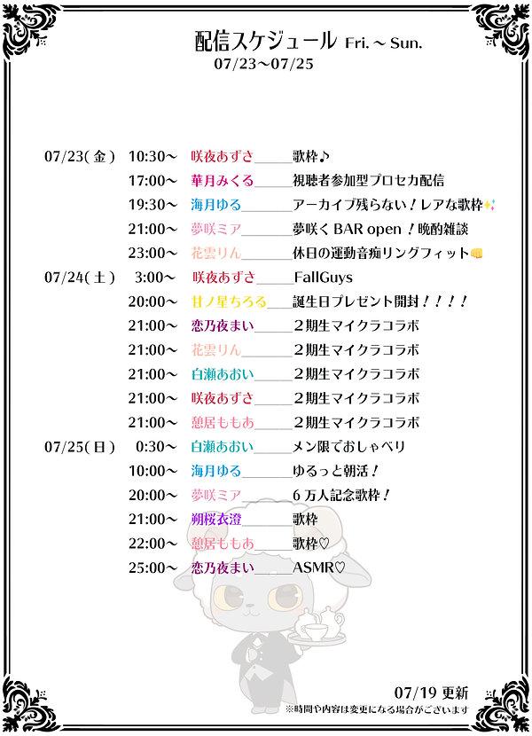 schedule-2021-07-20-2.jpg