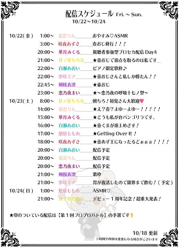 schedule-2021-10-18-2.jpg