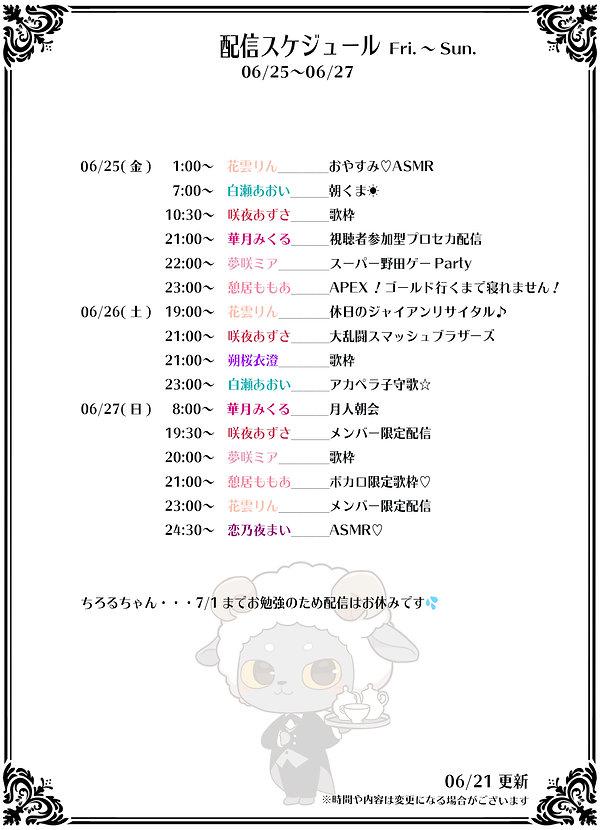 schedule-2021-06-21-2.jpg