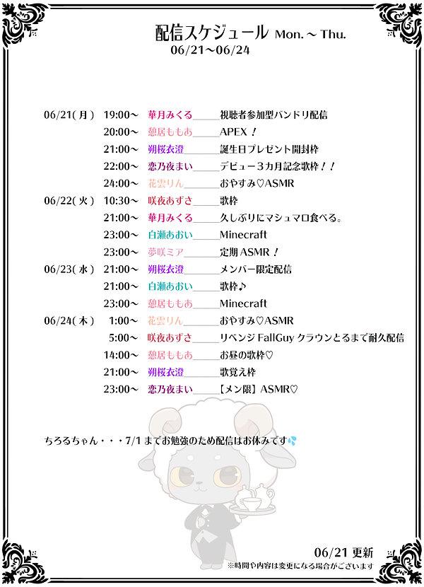 schedule-2021-06-21-1.jpg