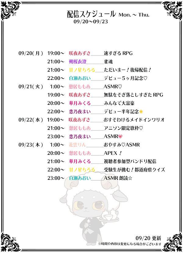 schedule-2021-09-20-1.jpg