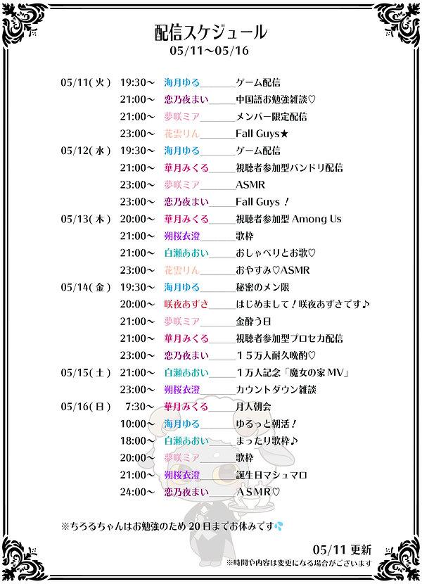schedule-2021-05-11-2.jpg
