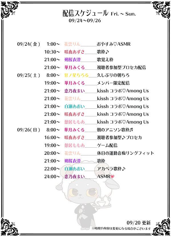 schedule-2021-09-20-2.jpg