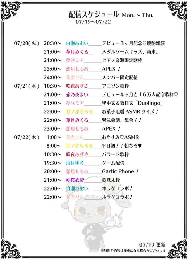 schedule-2021-07-20-1.jpg