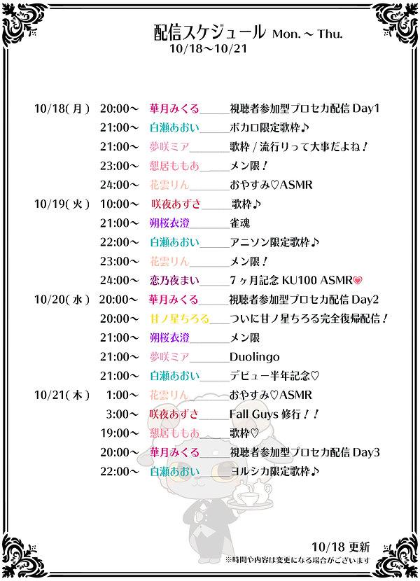schedule-2021-10-18-1.jpg