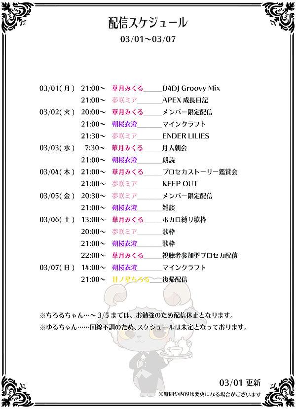 schedule-2021-03-01.jpg