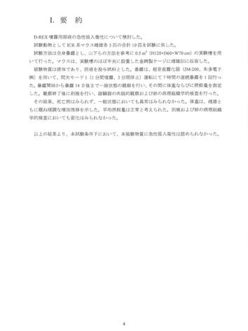 マウスにおける急性吸入毒性試験_報告書210305-4.jpg