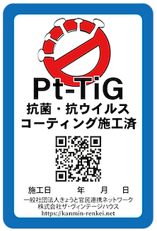 抗菌・抗ウイルスコーティング Pt-TiG溶液
