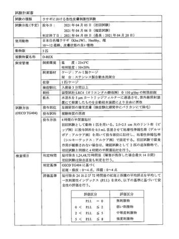 N21087-1 試験計画書-1.jpg