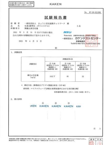 生地_銅含有量試験-2.jpg