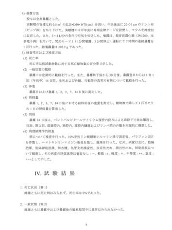マウスにおける急性吸入毒性試験_報告書210305-7.jpg