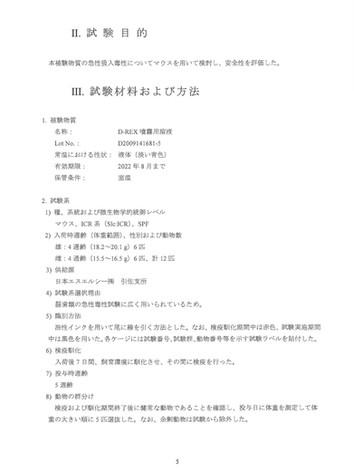 マウスにおける急性吸入毒性試験_報告書210305-5.jpg
