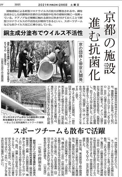 京都新聞210206.jpg