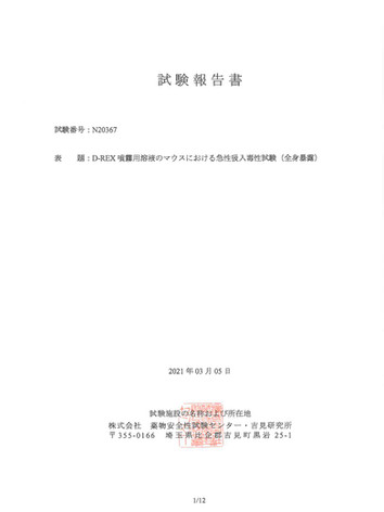 マウスにおける急性吸入毒性試験_報告書210305-1.jpg