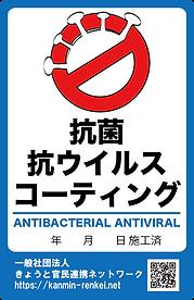 抗菌抗ウイルスコーティングシール.png
