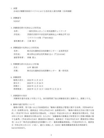 マウスにおける急性吸入毒性試験_報告書210305-2.jpg