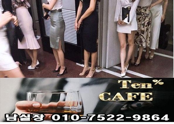 강남 텐카페 강남쩜오 남실장 010 7522 9864