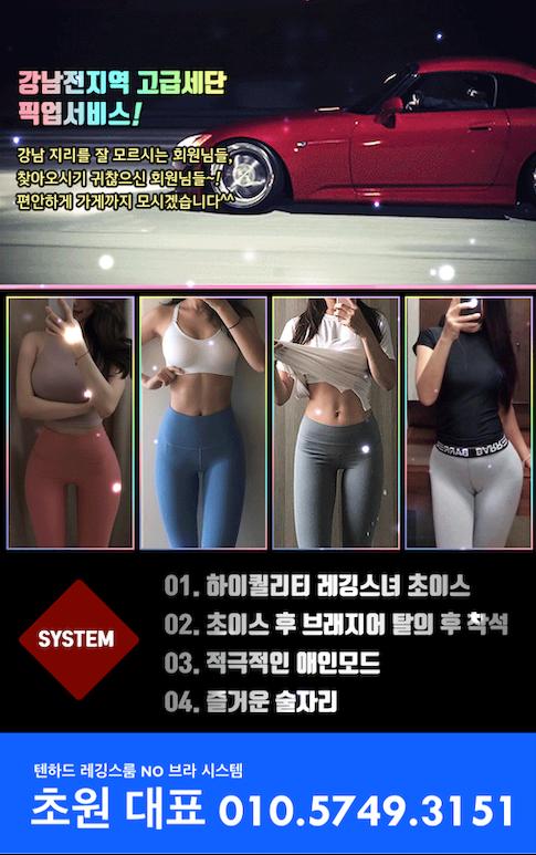 Gangnam-Leggings-Room-강남-레깅스-룸