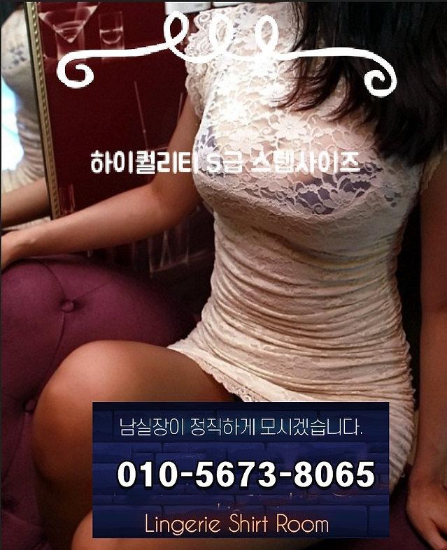 강남 셔츠룸 유앤미 셔츠룸 남실장 010 5673 8065