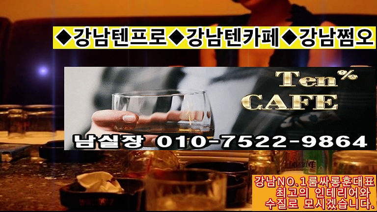 강남 텐카페 강남 쩜오 남실장 010 7522 9864