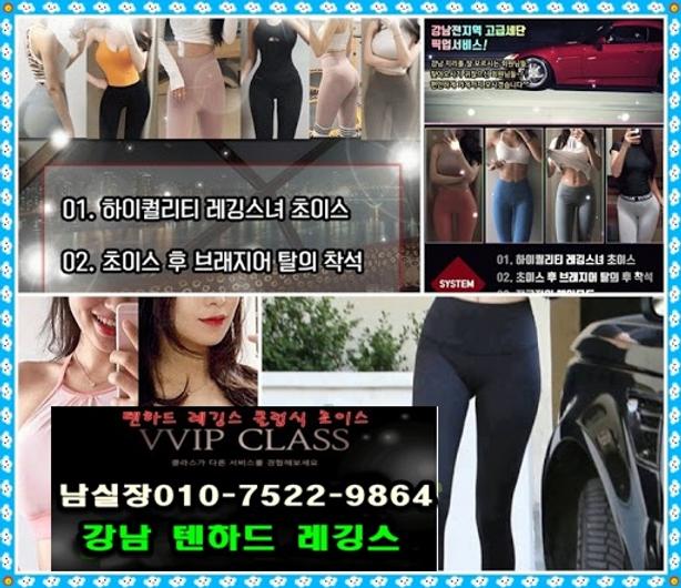 강남 레깅스룸 남실장 010 7522 9864