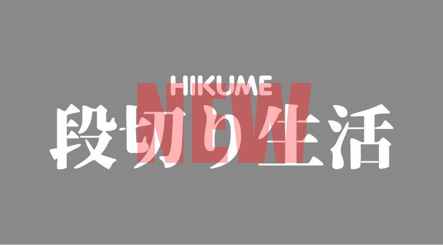 KRC カッティングステッカー(HIKUME 段切り生活)