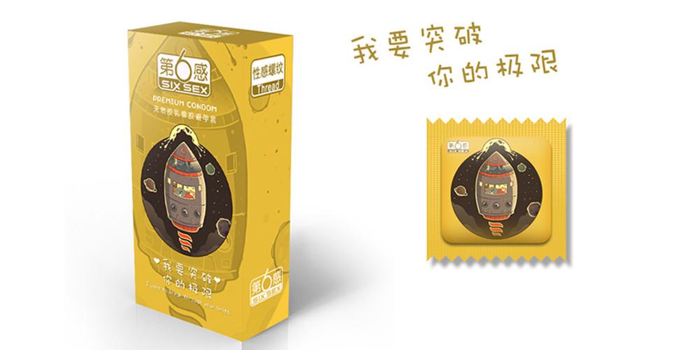 Six Sex Packaging Design-Yellow