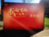 北京市文化资产参观会