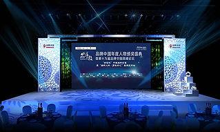 2014品牌中国年度人物