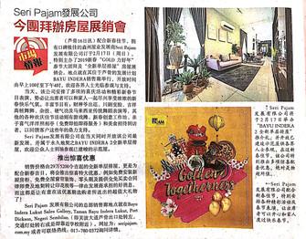 Gold 力好年-春节大团拜及房屋展销会。