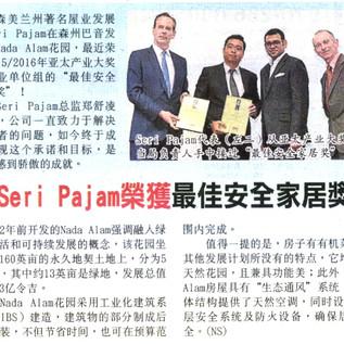 Seri Pajam 荣获最佳安全家居奖