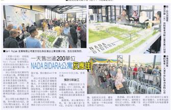 一天售出200单位,NADA BIDARA 公寓反应佳