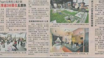 Seri Pajam 拉务推公寓计划。一天售予200单位反应热!