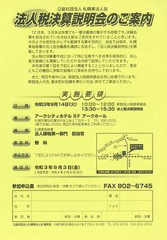 R03法人税決算説明会_030914_案内チラシ_col.jpg