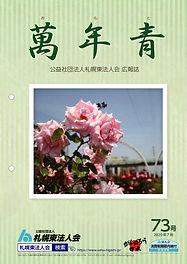 萬年青73号_表紙.jpg