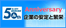 banner_50th-01.png
